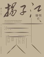 《扬子江诗刊》2018年第2期