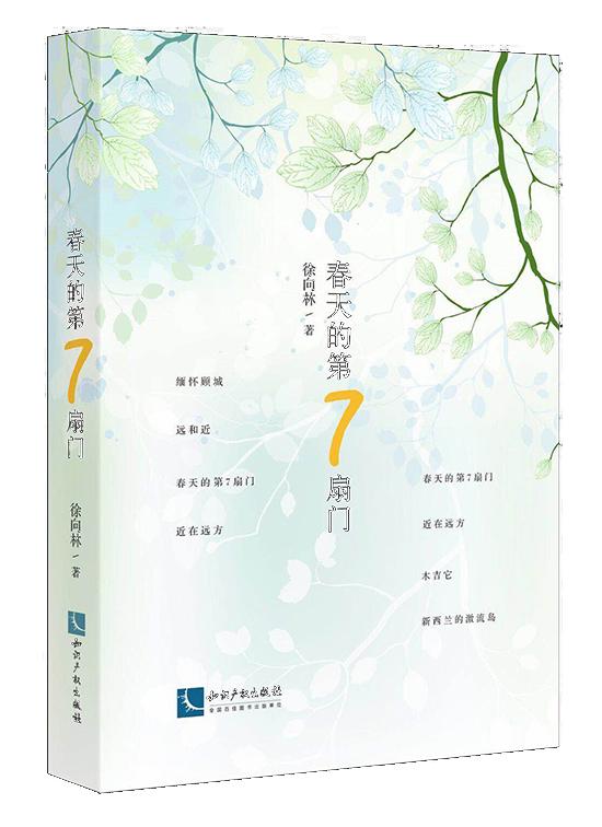 《春天的第七扇门》(短篇小说集)