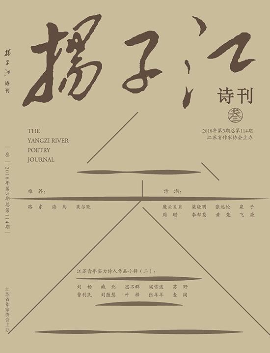 《扬子江诗刊》2018年第3期