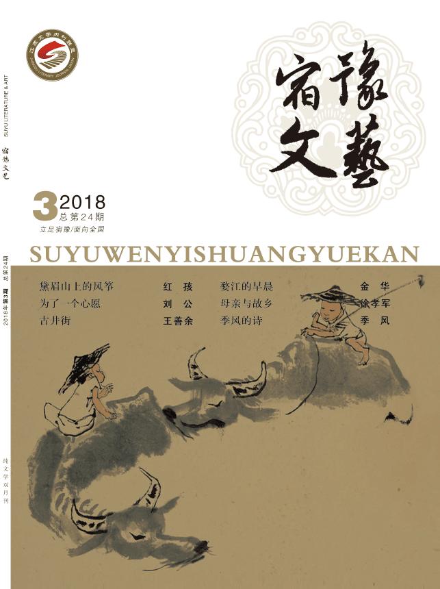 《宿豫文艺》(2018年第3期)