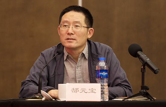 郜元宝作主题发言并担任首场研讨的评议人