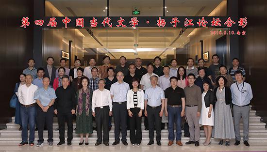 """第四届""""中国当代文学·扬子江论坛""""、江苏中青年作家高研班、青年作家读书班在南京大学举办"""