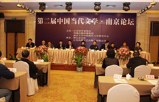 第二届中国当代文学·南京论坛在宁举行