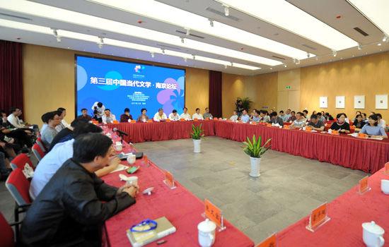 第三届中国当代文学·南京论坛在宁举行