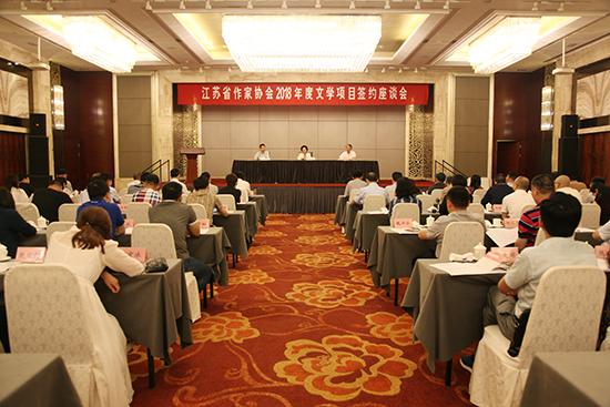 省作协2018年度文学项目签约座谈会在南京召开