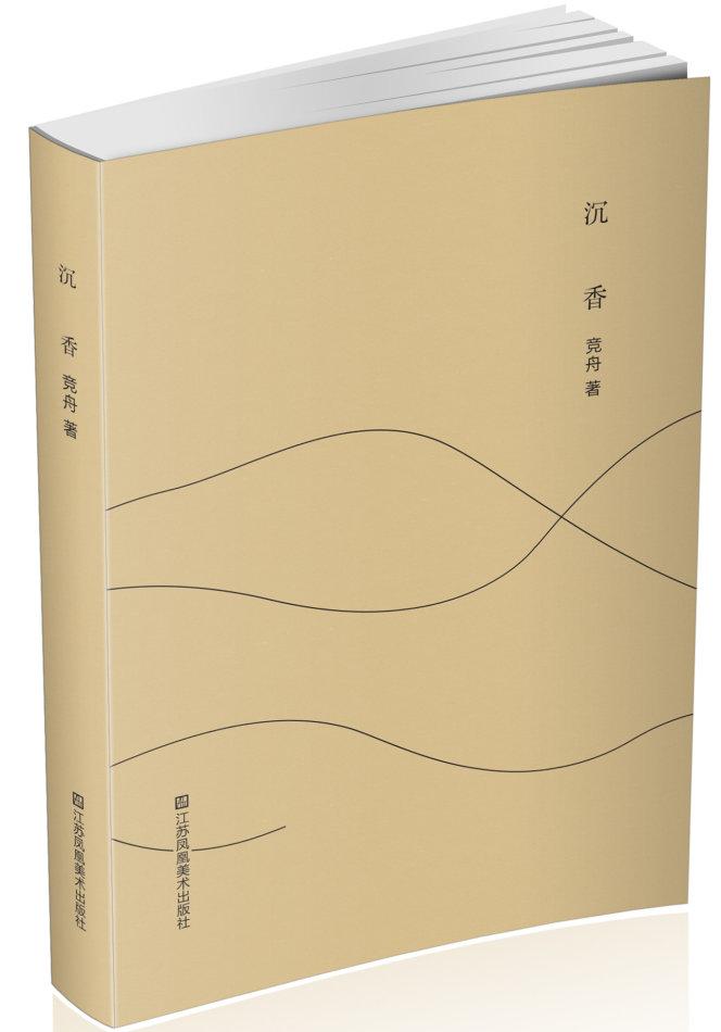 """海马:关于""""时间""""的诗意书写与哲性叩问——评胡竞舟的散文集《沉香》"""
