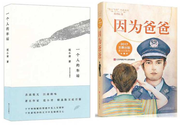 省全民阅读活动领导小组2018年向社会推荐12本好书