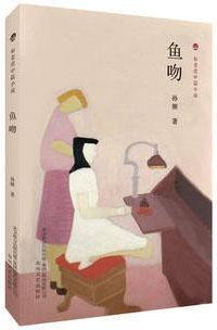 季玉:女人你到底在爱着什么——读孙频中篇小说《醉长安》
