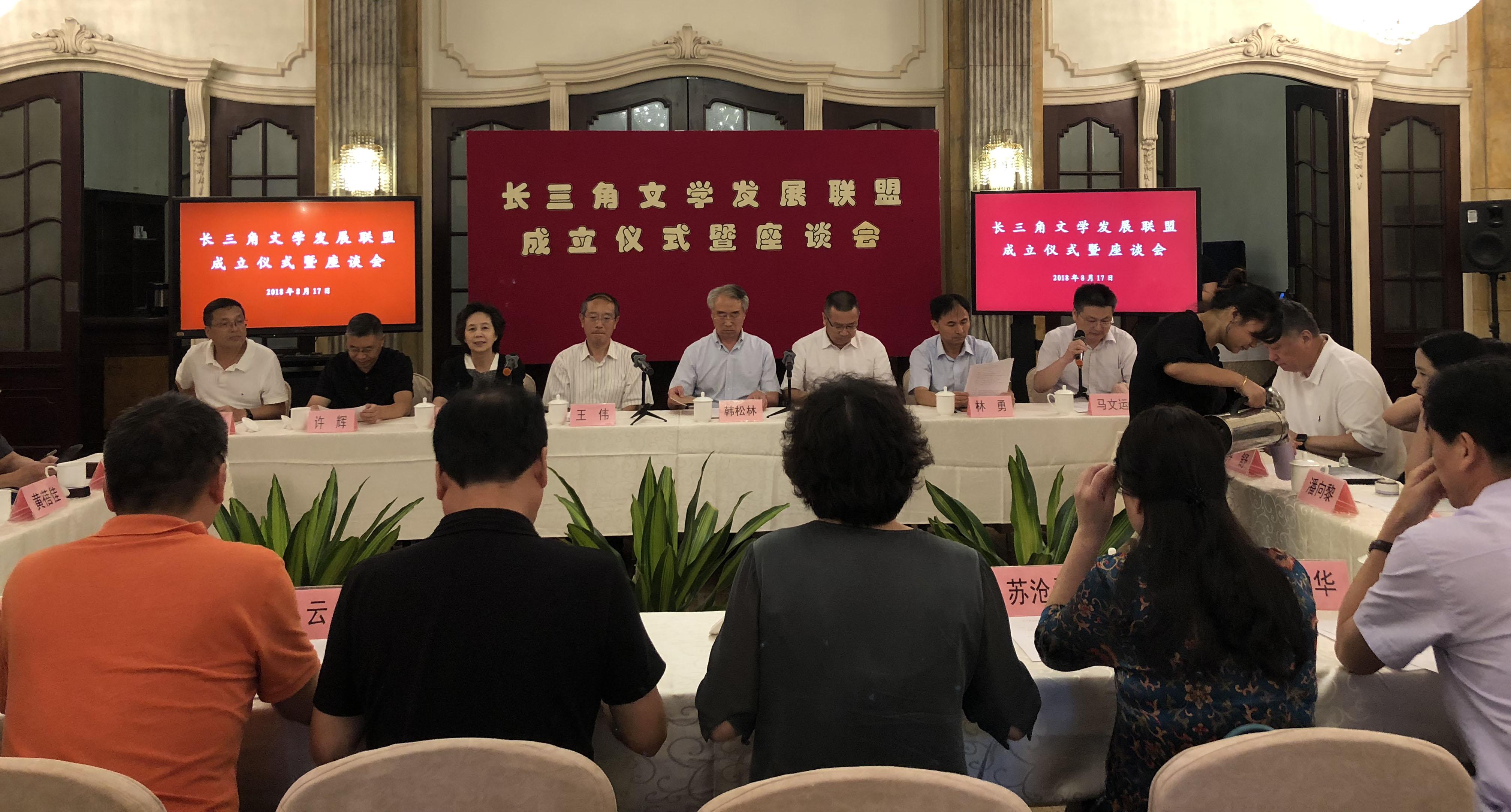 """""""长三角文学发展联盟""""在上海成立"""