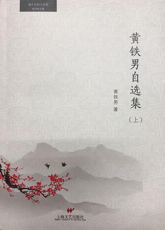 《黄铁男自选集》(上下卷)
