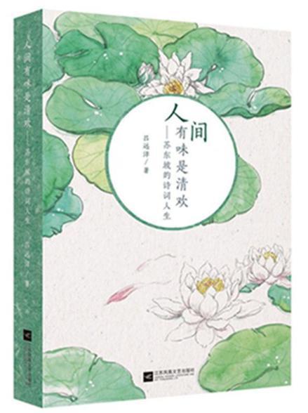 《人间有味是清欢:苏东坡的诗词人生》