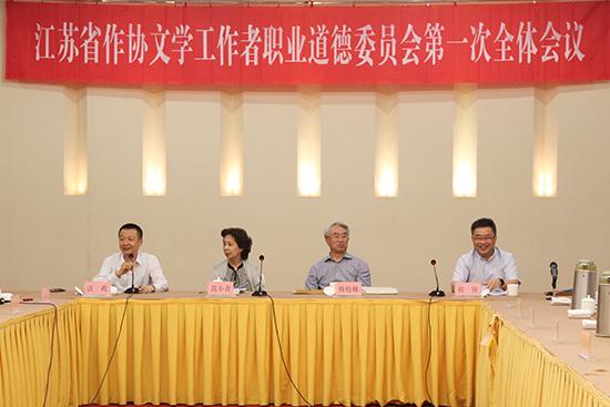 江苏省作家协会文学工作者职业道德委员会成立并成立第一次大会