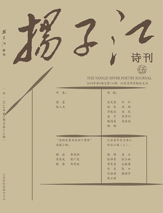 《扬子江诗刊》2018年第5期
