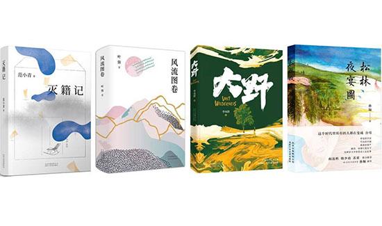 2018江苏女作家创作喜获丰收 50、60、70、80后自成一格,独树一帜