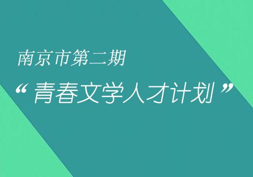 """签约三年,一年5万,南京市第二期""""青春文学人才计划""""签约作家正在报名"""