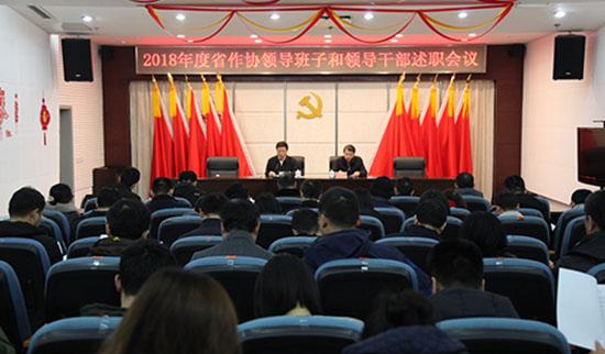 省作协召开领导班子和领导干部述职会议