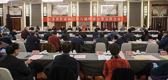 扎实推进江苏文学事业高质量发展——365bet官网作协八届十次主席团会议和八届五次理事会议在南京召开