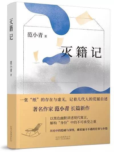 """李菁:假如没有身份证明,""""我""""还是""""我""""吗?"""