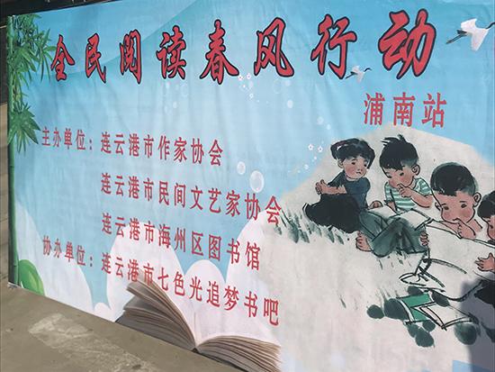 连云港作协走进乡村,开展全民阅读春风行动