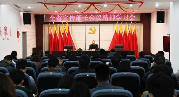 省作协召开全省宣传部长会议精神学习会暨2018年度中层干部述职工作会