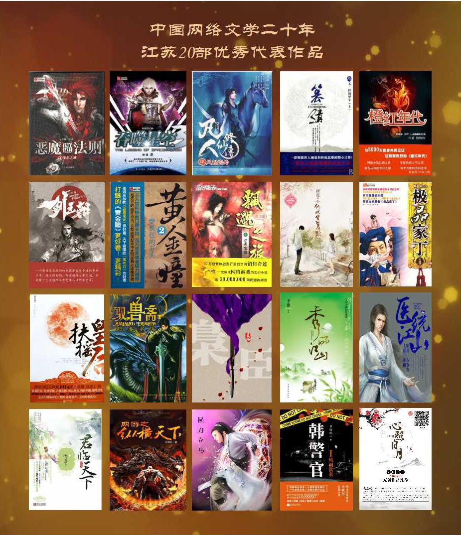 中国网络文学二十年江苏20部优秀代表作品在南京发布
