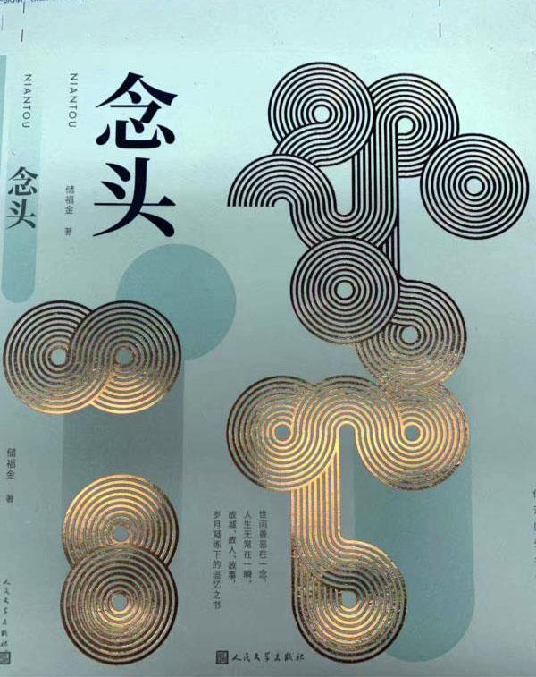 """刘小波:储福金的""""念头"""""""