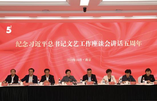 紀念習近平總書記文藝工作座談會講話五周年,江蘇舉行全省文藝工作者座談會