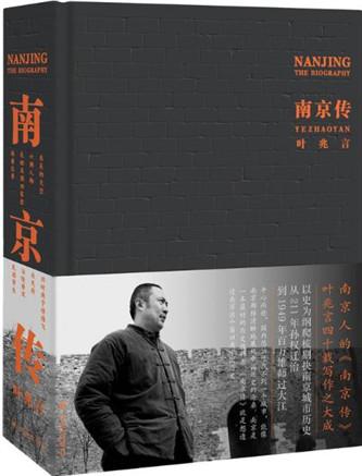 禾刀:叶兆言《南京传》:历史兴衰投射下的一个魅影