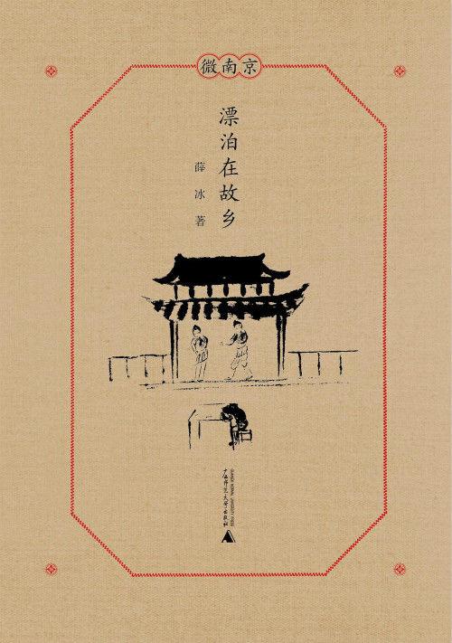 《微南京·漂泊在故鄉》(散文)