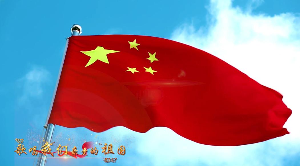 五星红旗迎风飘扬,胜利歌声多么响亮……来听宜兴人颂唱《歌唱祖国》!