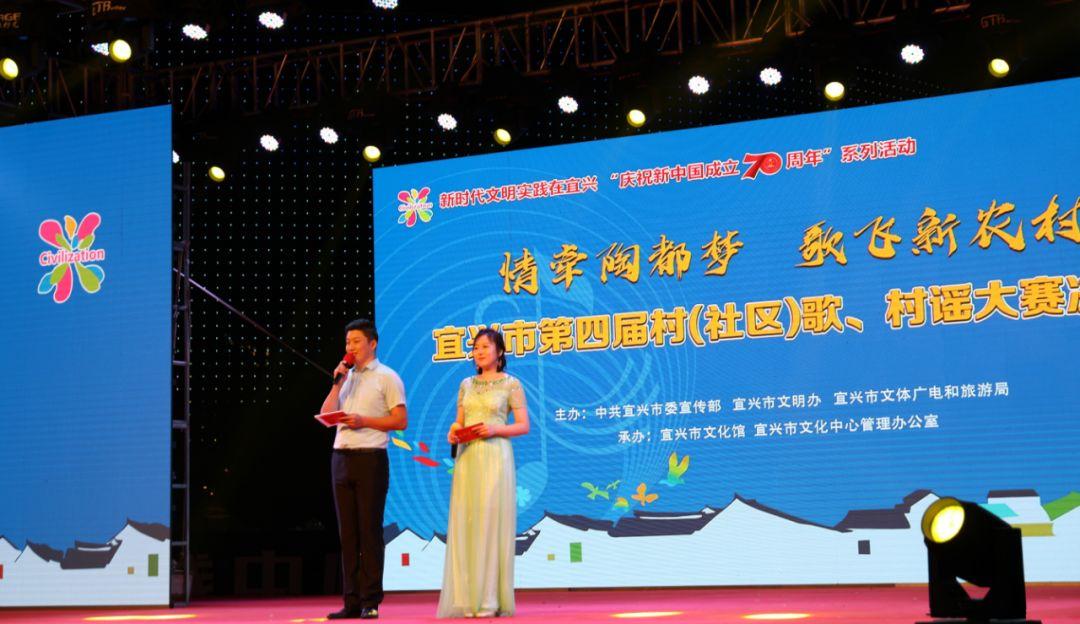 宜兴市第四届村(社区)歌、村谣大赛优秀作品展播(五)
