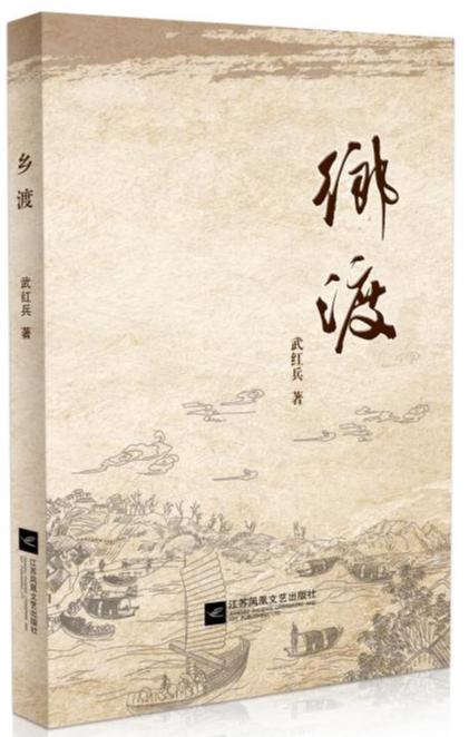 劉方冰:鄉韻記憶與古渡隱喻——武紅兵散文集《鄉渡》讀札