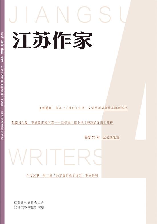 《江苏作家》2019年第4期