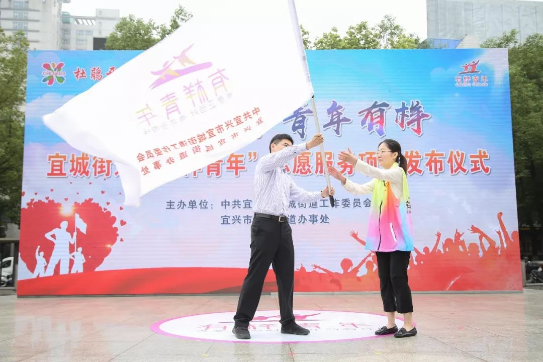 """杜鹃花开·新时代文明实践在宜兴——@宜城青年,让我们一起做新时代的""""有样""""青年"""