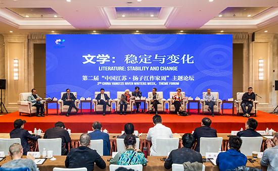 """""""文学:稳定与变化""""主题论坛在南京举行"""
