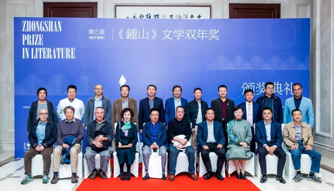 """第三届""""《钟山》文学奖""""颁奖典礼在宁隆重举行"""