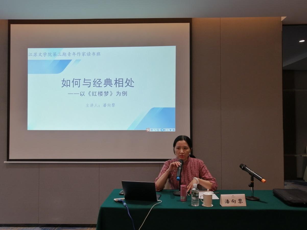 潘向黎為江蘇青年作家讀書班學員授課