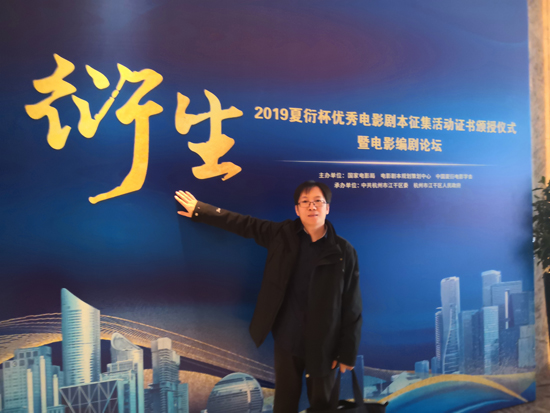 南京作家宋世明獲夏衍杯電影劇本獎