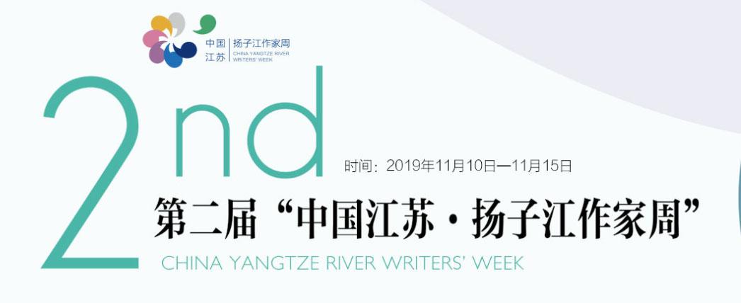 2019第二届中国江苏扬子江作家周