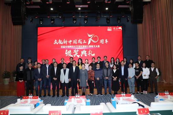 首 屆 全 國 網 絡 文 學 現 實 題 材 主 題 征 文 大 賽 頒 獎    24部優秀作品共繪中國夢
