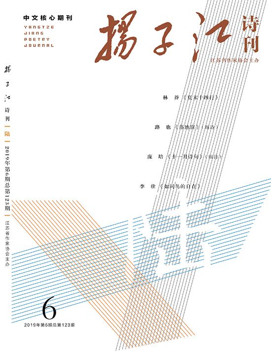 《扬子江诗刊》2019年第6期