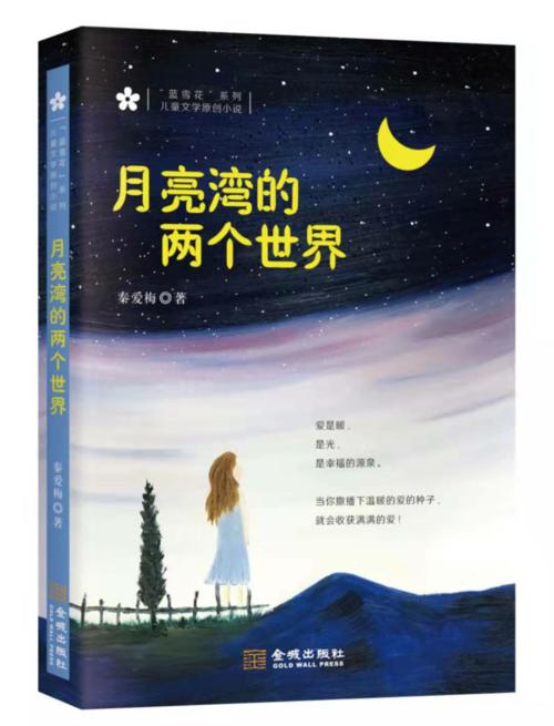 丁捷:初心的潤澤——序《月亮灣的兩個世界》