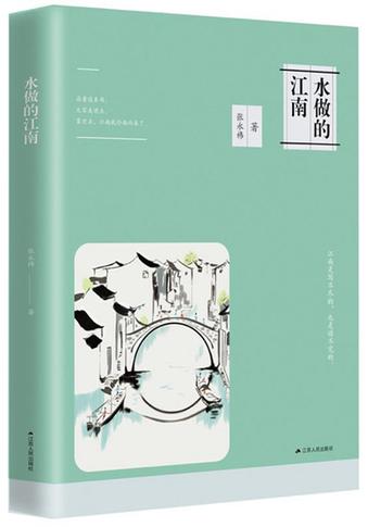 西西里柠檬:醉在如水的江南里……——读张永祎的散文集《水做的江南》