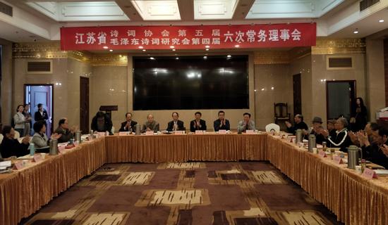 江蘇省詩詞協會第五屆暨毛澤東詩詞研究會第四屆六次常務理事會在寧召開