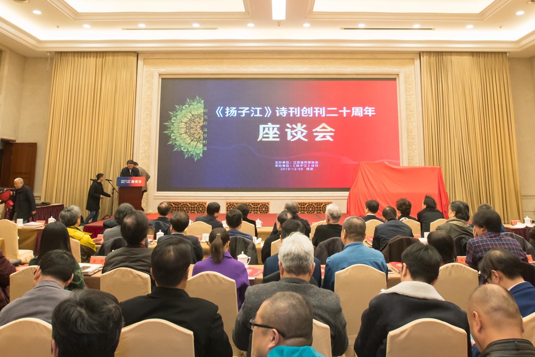 《扬子江》诗刊创刊二十周年座谈会在南京召开