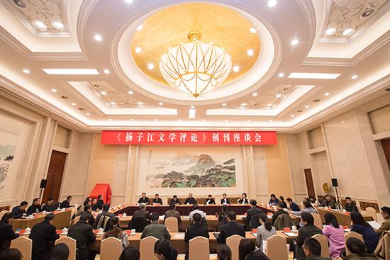《扬子江文学评论》创刊座谈会在南京召开