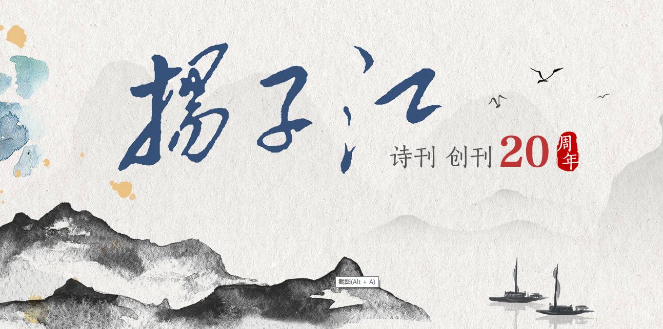 《扬子江》诗刊创刊20周年