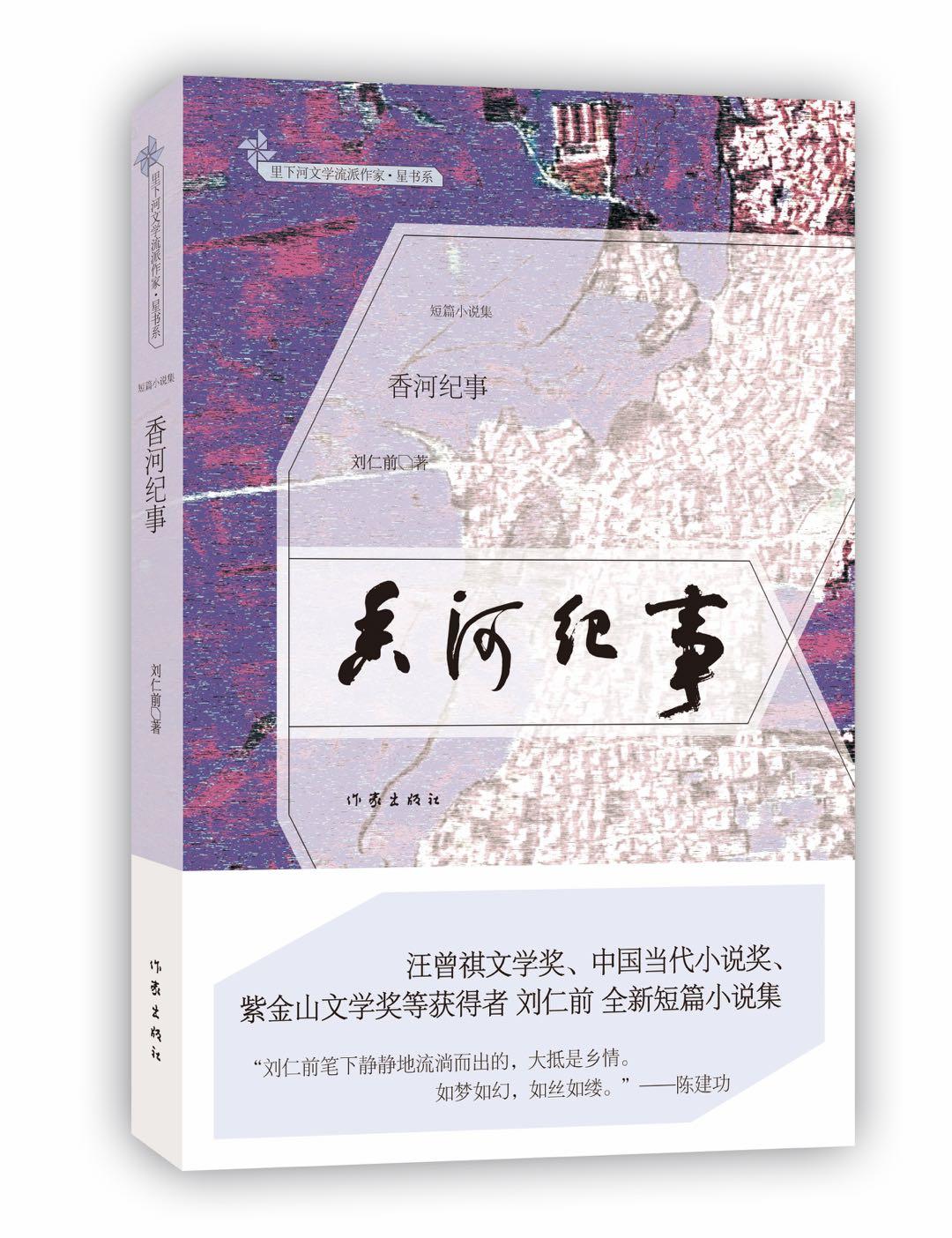 《香河纪事》(短篇小说集)
