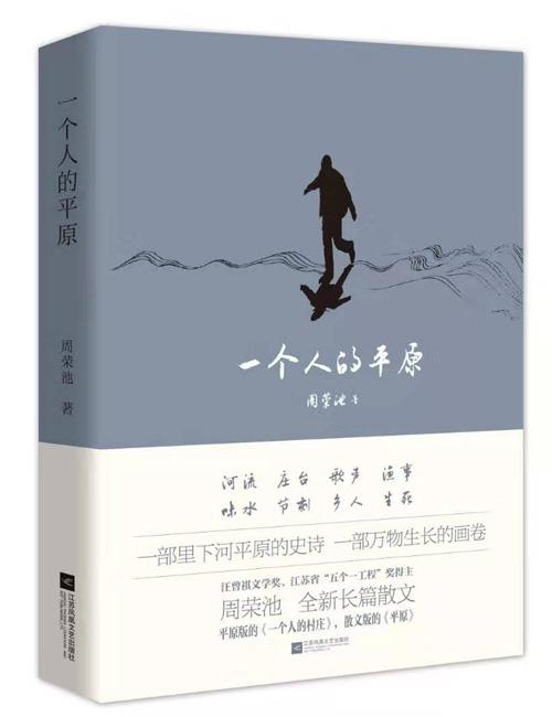 周荣池《一个人的平原》:一个人和他的平原