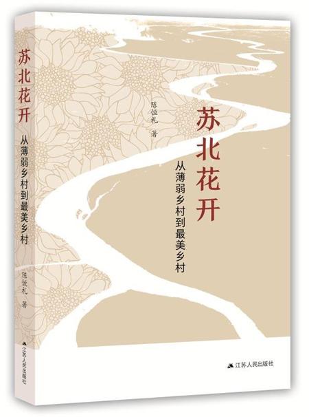 李風宇:新時代的精神圖譜——《蘇北花開——從薄弱鄉村到最美鄉村》讀后感